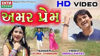 Download AMAR PREM - Full HD Video   Vijay Thakor   New Gujarati Love Song 2017    Ekta Sound 3Gp Mp4