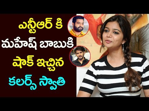 Colors Swathi Reddy Sensational Comments on Telugu Actors #9RosesMedia