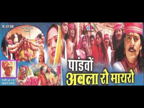 पाण्डवों - अबला रो मायरो | स्वर - मोहन झाला - सुपरहिट राजस्थानी कथा- Pandavo- Abla Ro Myaro