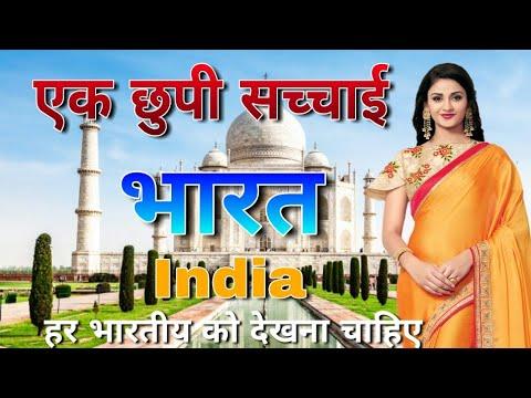 एक छुपी हुई सच्चाई भारत//amazing facts about India in Hindi