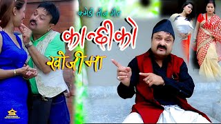 New Nepali hot LOK Teheri Comedy Teej Song 2073 Kanchhi kaha Sutna Jau By Arjun/ Radhika & Devi