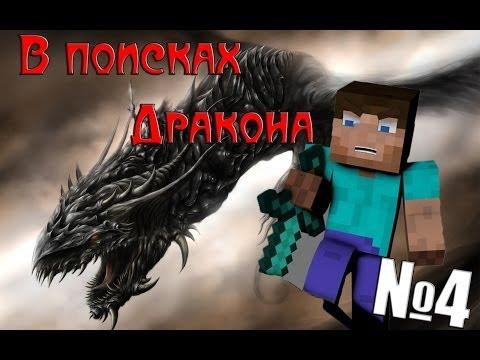 """Minecraft - В поисках Дракона """"4 серия"""""""