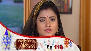 Bohu Amara Sridevi (Sister Sridevi) | Full Ep 113 | 11th Feb 2019 | Odia Comedy Serial - Tarang TV