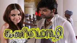 New Tamil Full Movie   Latest Tamil Movie New Releases   new upload tamil film