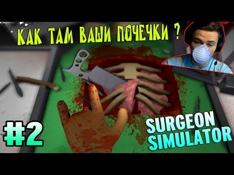 [Surgeon Simulator 2013] Доктор КРЕАТИВ ВЕРНУЛСЯ ! [КАК там ВАШИ ПОЧЕЧКИ ?] #2