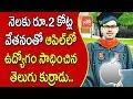 Telugu Boy Gets Job Offer With 2 Crore Salary In Apple ... YOYO TV CHANNEL...