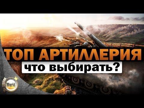 Топ артиллерия | что выбирать? | Worldoftanks