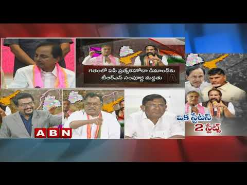 Debate on Special Category Status for Andhra Pradesh demand impact on Telangana | Part 2