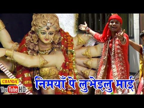 निमिये पे लुभालु ऐ माई    Nimiye Pe Lubhalu Ae Mai    Bhojpuri Devi Geet