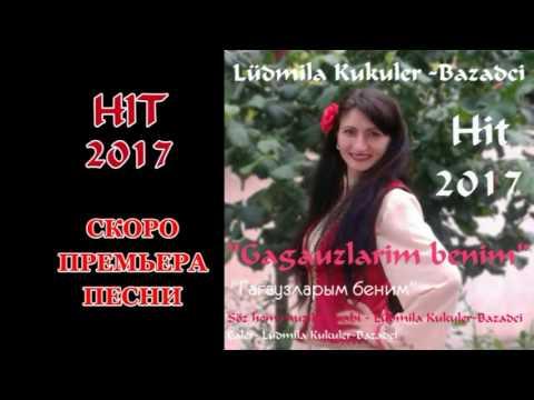 Скоро! Премьера песни - Gagauzlarım benim - ХИТ-2017 года