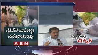 Pethai cyclone  Andhra Pradesh Updates - netivaarthalu.com