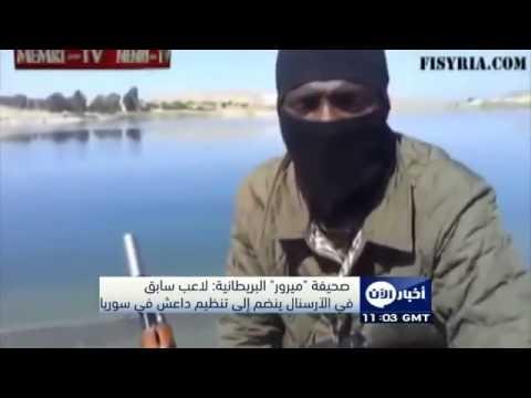 لاعب ريال مدريد سابقا تحول الى الجهاد في سوريا Real Madrid player turned to jihad in Syria