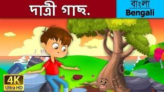 The Giving Tree দাত্রী গাছ. in Bengali - Rupkothar Golpo - Bangla Cartoon - Bengali Fairy Tales