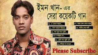 Best of Emon Khan | Top Song Emon Khan 2017 | Bangla Song Emon Khan |