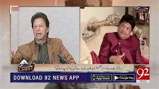 I Know Imran Khan He Is An Honest Man: Umer Sharif | 9 Dec 2018 | 92NewsHD