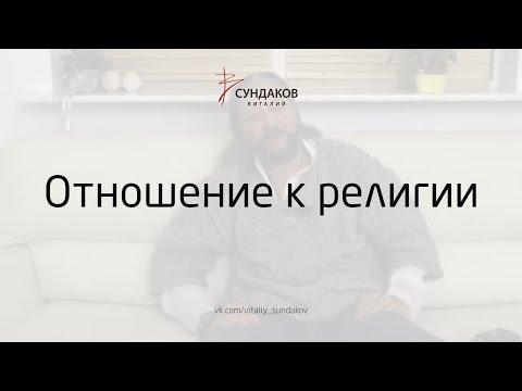 Отношение к религии - Виталий Сундаков
