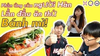 [HQO]Full ver.Phản ứng của người Hàn lần đầu ăn thử bánh mì! 반미를 처음먹어본 한국인들반응