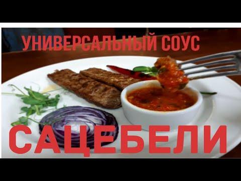 """Универсальный томатный соус """"САЦЕБЕЛИ"""""""