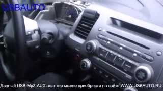 Установка USB-Mp3-AUX адаптера (Yatour / Xcarlink / DMC9088) на Honda Civic