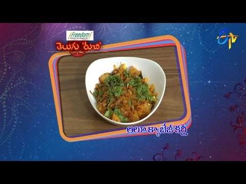 Aloo Cabbage Curry | Telugu Ruchi | 30th October 2018 | ETV Telugu