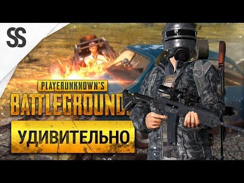 Battlegrounds - Удивительно (ЭПИЧНЫЙ МАТЧ #4, 1440p)