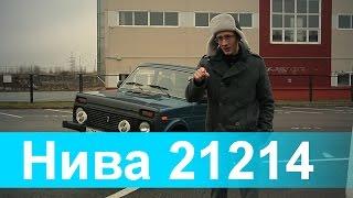 Обзор ВАЗ 21214 Нива (Короткая версия)
