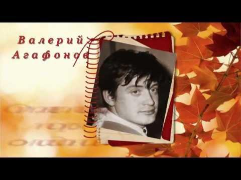 Валерий Агафонов Отлетела пора ожиданий.