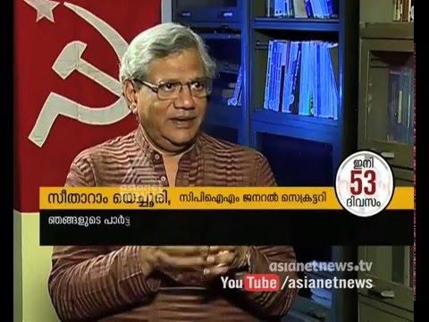 Sitaram Yechury responds on Asianet News