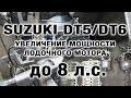 ⚙️🔩🔧Увеличение мощности SUZUKI DT5/DT6 до 8 сил.