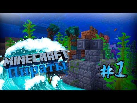 Minecraft Пиратские приключения 1.13 (Хардкор) #1 Путешествие по островам