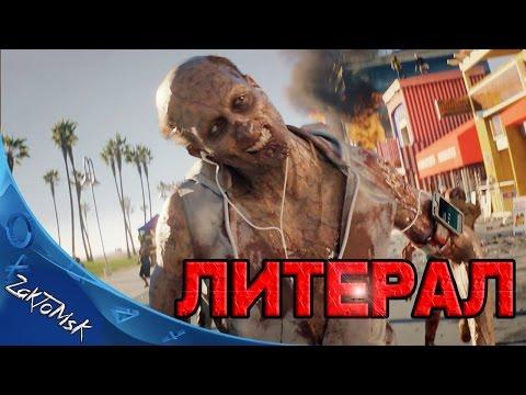 Литерал - Dead Island 2
