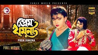 Download Bangla Movie | PREM JAMUNA | Ilias Kanchan, Anju, Rajib | Bengali Movie 2017 | Exclusive Release 3Gp Mp4