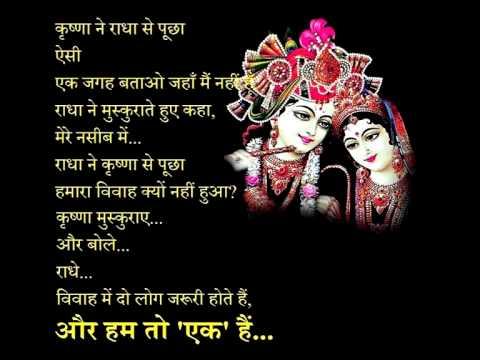Radha Krishna Love Hindi