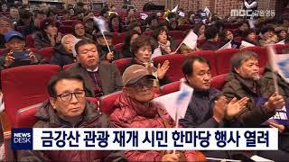 금강산 관광 재개 시민 한마당 행사 열려