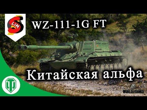 WZ-111-1G FT Китайская Альфа Китайская ПТ САУ 8 уровень. Стоит ли качать ПТ Китая World of Tanks