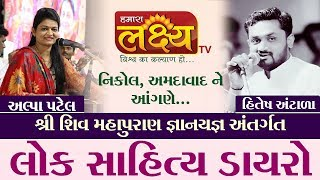Live    Lok Sahitya Dayro    Alpa Patel-Hitesh Antala    Nikol-Ahmedabad   