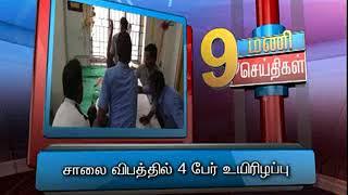 15TH MAY 9AM MANI NEWS