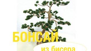 Бонсай из бисера. Beaded trees. Bonsai. Петельная техника. Бисер для начинающих. Biseropletenie