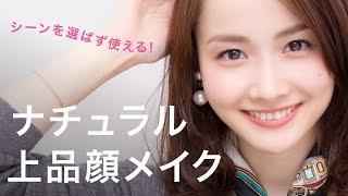 misakiさんの動画サムネイル画像  | 今回紹介してくれたメイクは、肌なじみの良いカラーを使っているのでシーンを選ばず、オフィスやデートでも…