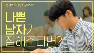 카페 알바하다 썸타는 과정 [전지적 짝사랑 시점 시즌3.5] EP03 대타