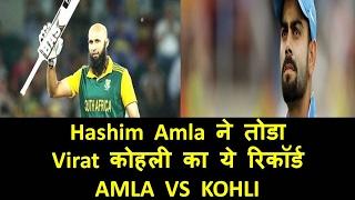 kohli vs amla || Hashim  Amla  ने तोडा  Virat  कोहली का ये रिकॉर्ड