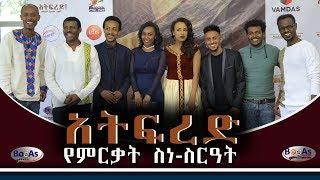 "Ethiopia: ""አትፍረድ"" የፍፁም አስፋው 5ኛው ፊልም የምርቃት ስነ-ስርዓት"