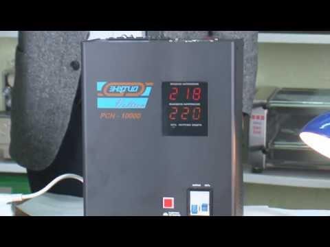 Энергия Voltron РСН-10000 - описание стабилизатора напряжения
