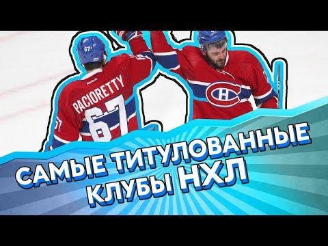 Самые титулованные КЛУБЫ НХЛ