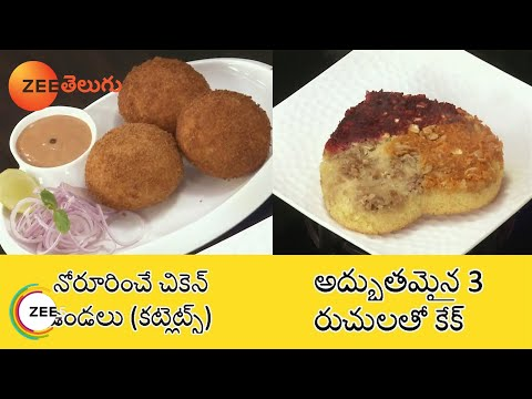 Vah re Vah - Indian Telugu Cooking Show - Episode 1129 - Zee Telugu TV Serial - Full Episode