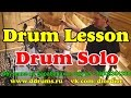 Соло На Барабанах Урок Ударных 1 Drum Solo Lesson mp3