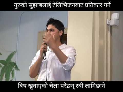 रबी लामीछानेले दिनेश डिसीको बिषयमा बोलेको कुरा भाईरल Rabi Lamichhane, Dinesh DC