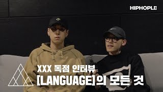 독점 인터뷰! XXX가 [LANGUAGE]에 대해 최초로 입을 열었다
