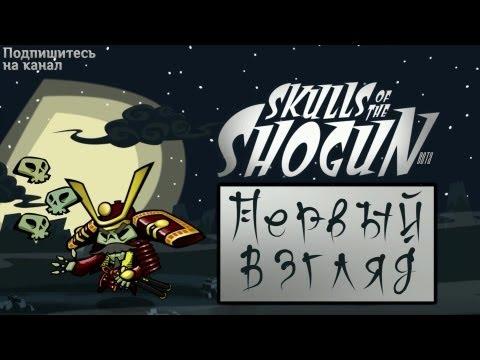 Skulls of the Shogun - Первый взгляд (Бета)