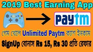 2019 Best Paytm Earning App JustKhel, Play Game and Earn Paytm Cash